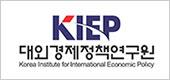 대외경제정책연구원