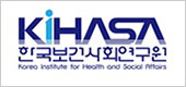한국보건사회연구원
