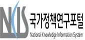 국가정책연구포털