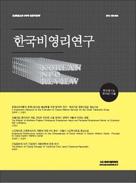 한국비영리연구