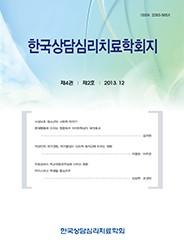 한국상담심리치료학회지