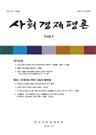 김수행의『자본론』번역: 의의와 개역 과정상의 특징