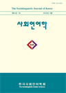 Social and stylistic variation in vowel raising in Seoul Korean