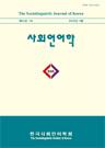 중국 조선족의 언어 정체성 변화 양상과 언어 전환