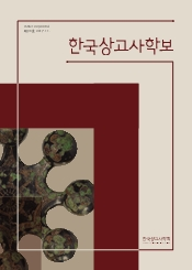 한국상고사학보 제99호 목차
