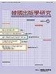 중국과 한국의 교육 출판업의 현황 및 정책