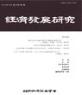 한국경제 양극화의 역사적 기원, 구조적 원인, 해소 전략