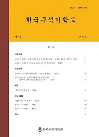 한국구석기학보 제37호 목차