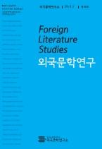 외국문학연구