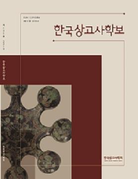 한국상고사학보