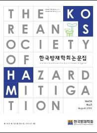 1. 한국방재학회 논문집