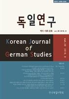독일의 아동수당(Kindergeld) 제도와 한국적 함의