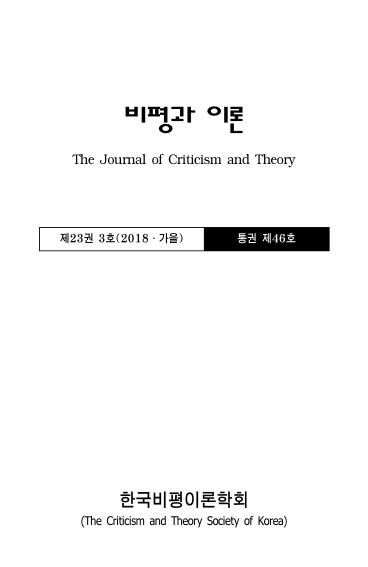 찰스 번스틴의 '윤리적, 미학적, 정치적' (반)시학에 대한 연구