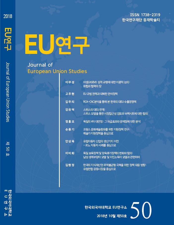 아셈(ASEM) 성격 규명에 대한 이론적 논의: 화합과 협력의 장