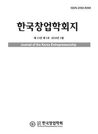 한국창업학회지