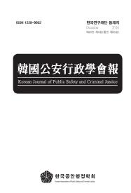 한국공안행정학회보