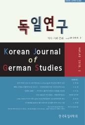 독일연구 Vol.40 목차