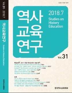 중국의 역사 교과서 논쟁과 국정화