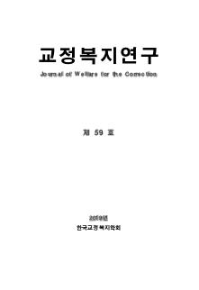 교정복지연구 제59호 목차