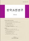 한국고전연구 제45집 목차