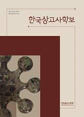 한국상고사학보 제104호 목차