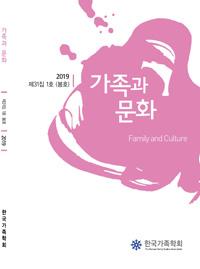 가족과 문화