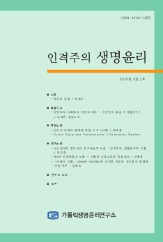 인격주의 생명윤리 9권 2호 목차