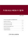 변호인의 접견교통권에 대한 연구