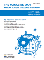 The American Geophysical Union Fall Meeting 2019 참가 후기