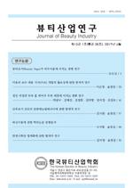 한국형아유르베다 체질유형(KACT)에 따른 바디오일 관리 프로그램에 관한 탐색적 연구