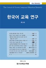 한국어교육연구