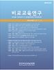 남한과 북한의 중·고등학교 과학과 교육과정 중 생명과학 영역 비교 연구