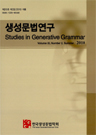 The Role of Human and Definite Features in Korean Pluralization