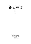 '조차·보다'에 관한 16∼20세기 한글편지에서의 문법화 연구