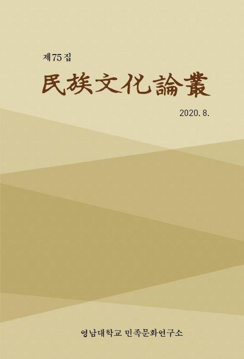 『慈仁叢瑣錄』 소재 오횡묵 한시 연구