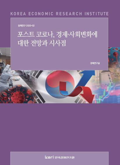 한국경제연구원 정책연구