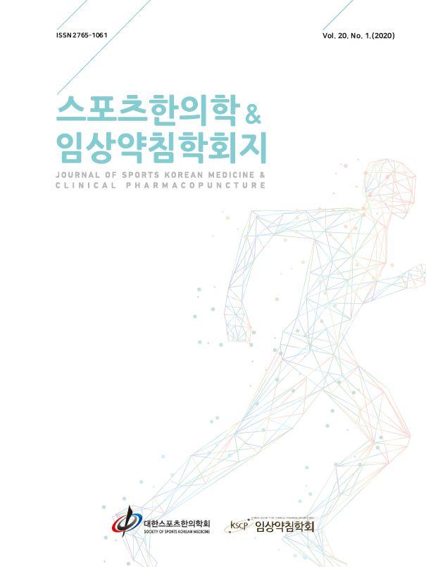 스포츠한의학·임상약침학회지 (구 대한스포츠한의학회지)