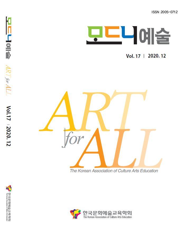 미국의 통합예술교육이 학교 안에 실현하는 역동성과 그것이 한국의 문화예술교육에 주는 시사점