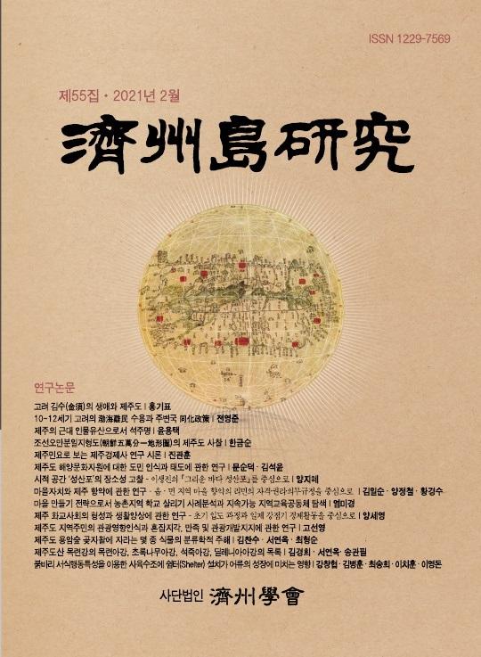 시적 공간 '성산포'의 장소성 고찰