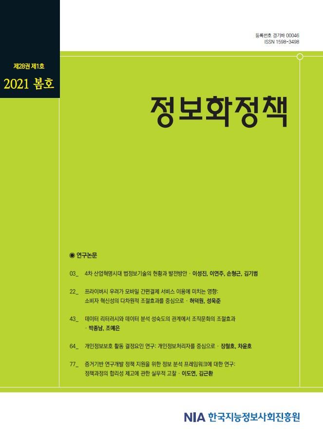 증거기반 연구개발 정책 지원을 위한 정보 분석 프레임워크에 대한 연구