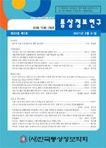 한국의 FTA상 전자상거래 무역규범 유형화에 관한 연구