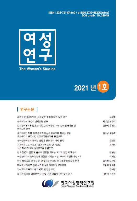 한국 청년의 결혼 및 출산에 영향을 미치는 요인의 성별 차이 분석