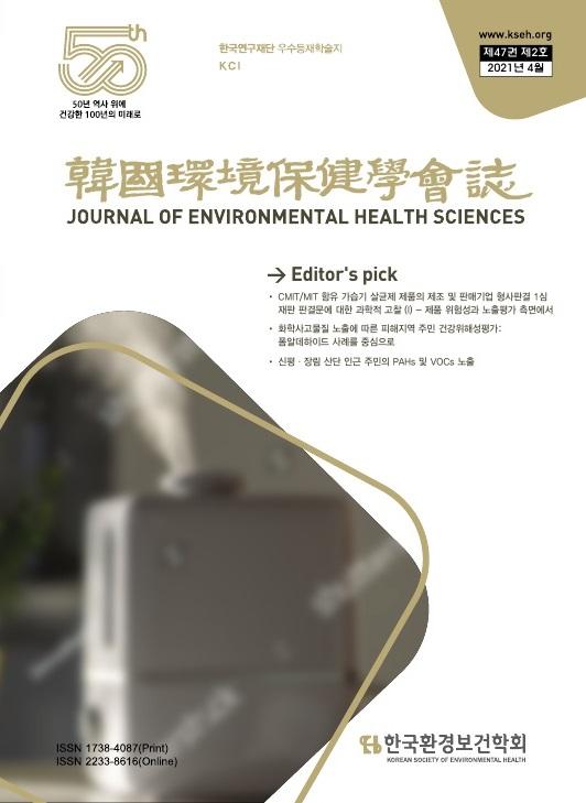 CMIT/MIT 함유 가습기 살균제 제품의 제조 및 판매기업 형사판결 1심 재판 판결문에 대한 과학적 고찰 (I)
