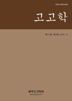 """춘천 천전리유적의 """"반구상경작유구"""" 재고"""