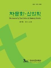 포스트코로나시대 차문화축제 운영방안 연구