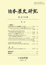 [書評] 백제왕의 후예, 백제왕씨로 본 동아시아세계 속의 일본율령국가