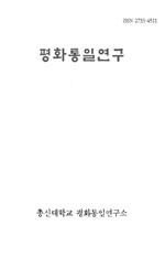 북한신문에 나타난 북한 전쟁고아의 해외양육에 관한 연구
