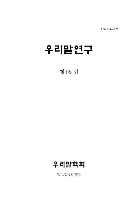 한국어 학습자의 종결어미의 의미에 따른 억양 판별 및 산출 양상 -종결어미 '-고', '-다고', '-네', '-다더라', '-다니', '-(으)ㄹ걸'을 중심으로-