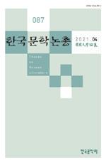 『소학』의 한국적 변용