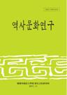 秦漢시기 城市의 형성과정과 지리정보의 구축